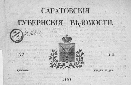 К 180-летию первой саратовской газеты