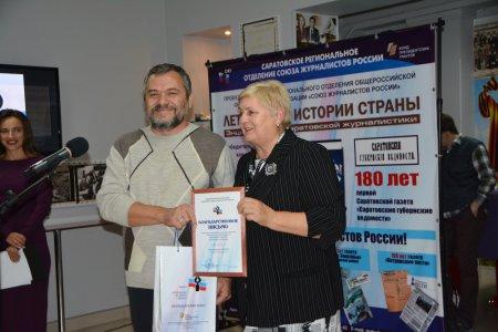 Книга «Летописцы истории страны» представлена саратовским журналистам