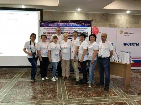 На фестивале-форуме СЖР «Вся Россия» в Сочи представили энциклопедию саратовской журналистики.