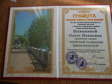 Почетный гражданин Земли Вольской — наша коллега Ольга Шавыкина!