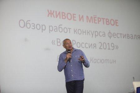 «Вся Россия-2019». Открытый разбор конкурсных работ участников форума