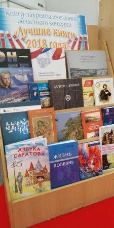 На «Волжской волне» наградили авторов и издателей книг – лауреатов регионального конкурса