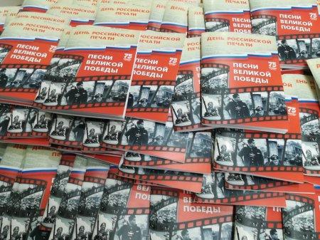 День Российской печати в Саратове прошел в честь Года памяти и Славы