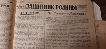 Корреспондент фронтовой газеты