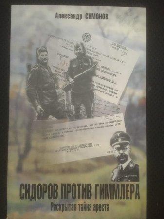 Сидоров против Гиммлера Раскрытая тайна ареста