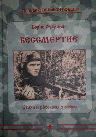 Рассказы Бориса Озерного
