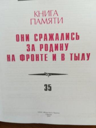 Восстанавливаем имена и судьбы саратовских Летописцев-Победителей