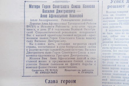 Погиб в боях в Чехословакии