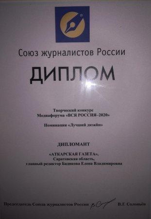 «Аткарская газета» отличилась в очередной раз!