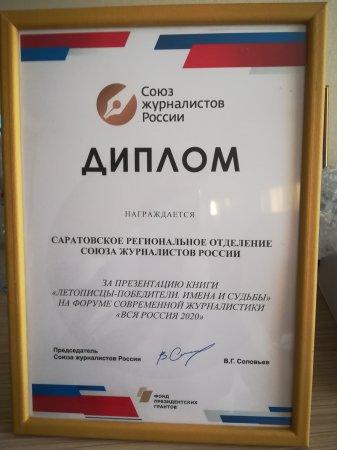 За лучшую презентацию на форуме Современной журналистики – Диплом Союза журналистов!